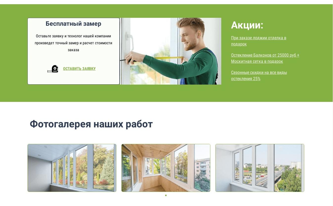 окна кузнецк главная-5