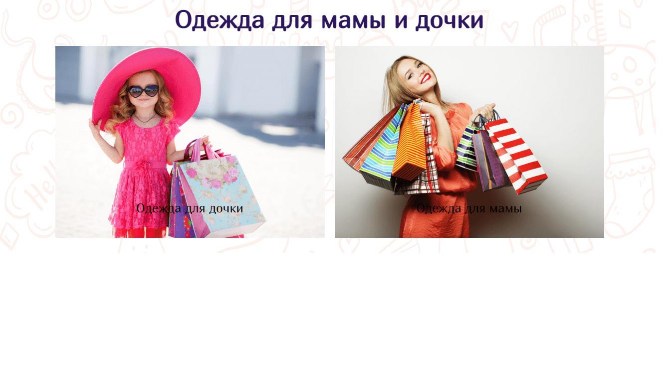 магазин детской одежды главная-3