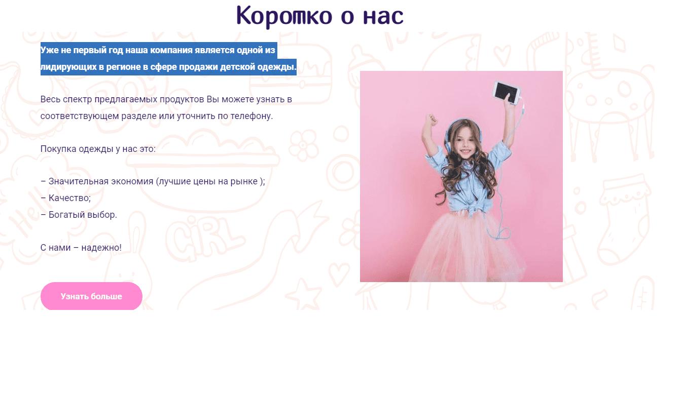 магазин детской одежды главная-7