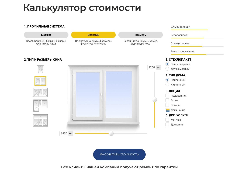 окна квадрат главная-3