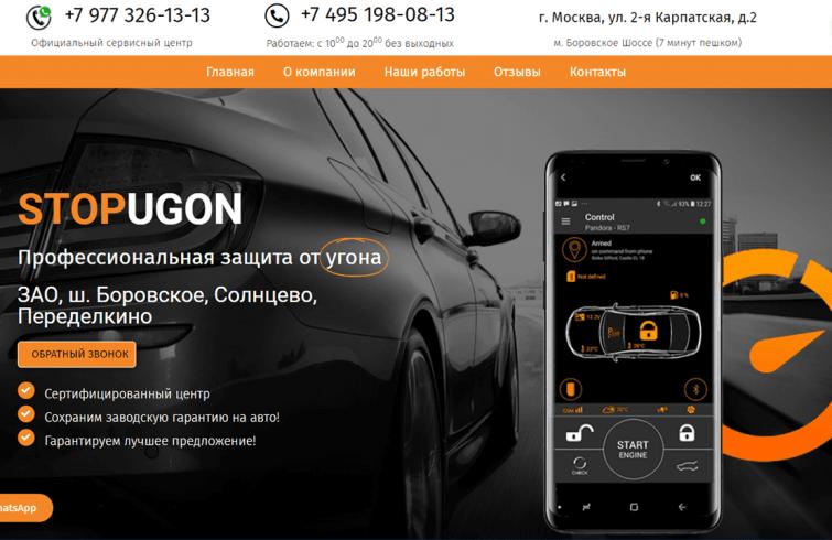 сайт каталог stopugon